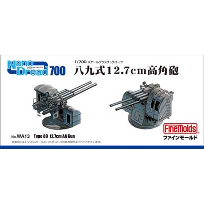 1/700 WA13 ナノ・ドレッドシリーズ 89式12.7cm高角砲 [1/700アクセサリー]