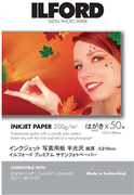422519 [PREMIUM SATIN PHOTO PAPER(プレミアムサテンフォトペーパー) はがきサイズ 50枚]