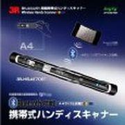 3RHSA670BT [Bluetooth機能搭載携帯式ハンディスキャナー]