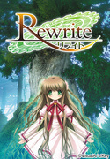 Rewrite 通常版 [Windows]