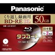 LM-BE50T [録画用BD-RE DL 書換え型 1-2倍速 片面2層 50GB 1枚 インクジェットプリンター対応]