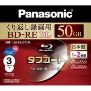 LM-BE50T3N [録画用BD-RE DL 書換え型 1-2倍速 片面2層 50GB 3枚 インクジェットプリンター対応]