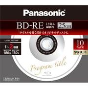 LM-BE25C10W [録画用BD-RE 書換え型 1-2倍速 片面1層 25GB 10枚]