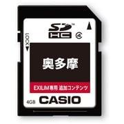 EMD-02OK-SD [EX-H20G専用 追加地図コンテンツ 「山あるきシリーズ奥多摩」(4GB SDHCメモリーカード版)]