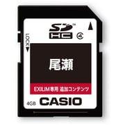 EMD-06OZ-SD [EX-H20G専用 追加地図コンテンツ 「山あるきシリーズ尾瀬」(4GB SDHCメモリーカード版)]
