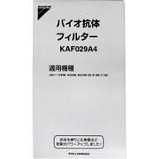 KAF029A4 [空気清浄機 バイオ抗体フィルター]