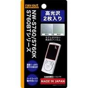 RT-SS76F/G2 [NW-S760/S760K/S760BTシリーズ用光沢液晶保護フィルム2枚パック]