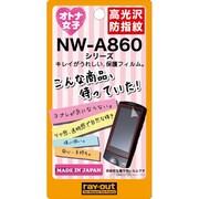 RT-SA86F/E1 [NW-A860シリース用保護フィルム]