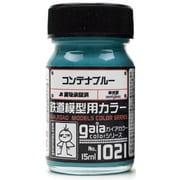 27521 [ガイアカラー 鉄道模型用カラーシリーズ 1021 コンテナブルー 15mL 半光沢]