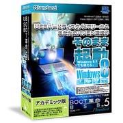 BOOT革命/USB Ver.5 Standard アカデミック版 [Windows]