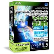 BOOT革命/USB Ver.5 Basic アカデミック版 [Windows]