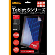 RT-SS1F/A1 [Sony Tablet Sシリーズ用 高光沢防指紋 保護フィルム]