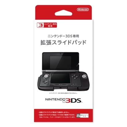 3DS専用 拡張スライドパッド [3DS用]