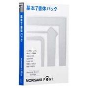 MORISAWA Font OpenType 基本7書体パック [Windows&Macソフト]