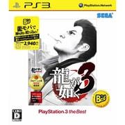 龍が如く3 PlayStation 3 the Best [PS3ソフト]