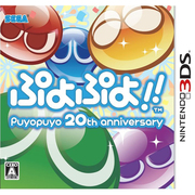 ぷよぷよ!! [3DSソフト]