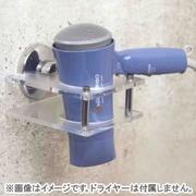 F4471 [超強力吸盤 マジックロック ドライヤーホルダー]