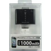 LPUC-i10BK [iPhone用リチウムバッテリー 1000mAh USBケーブル付]
