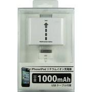 LPUC-i10WH [iPhone用リチウムバッテリー 1000mAh USBケーブル付]