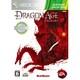 Dragon Age:Origins(ドラゴンエイジ:オリジンズ) プラチナコレクション [Xbox360ソフト]
