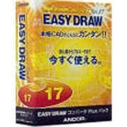 EASY DRAW Ver.17 コンバータPlusパック [CADソフト]