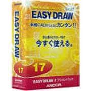 EASY DRAW Ver.17 オプションパック [CADソフト]