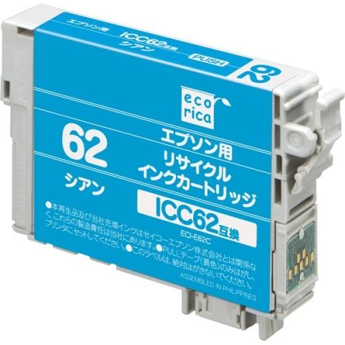 ECI-E62C [エプソン ICC62 互換リサイクルインクカートリッジ シアン 顔料]