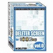 デリータースクリーン for COMICWORKS NEO