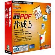 瞬簡PDF 作成5 [Windowsソフト]