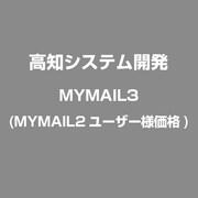 MYMAIL3(MYMAIL2ユーザー様価格) [ライセンスソフト]
