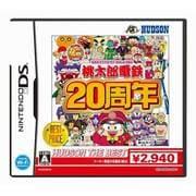 桃太郎電鉄20周年 ハドソン・ザ・ベスト [DSソフト]