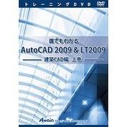 ATTE-558 [トレーニングDVD 誰でもわかるAutoCAD 2009 & LT 2009 建築CAD編 上巻]