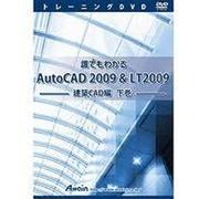 ATTE-560 [トレーニングDVD 誰でもわかるAutoCAD 2009 & LT 2009 建築CAD編 下巻]