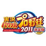 実況パワフルプロ野球2011決定版 [PS3ソフト]