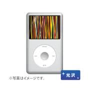 AVA-C11FLG [iPod classic液晶保護フィルム 光沢タイプ]