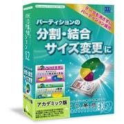 HD革命/Partition EX2 アカデミック版 [Windowsソフト]