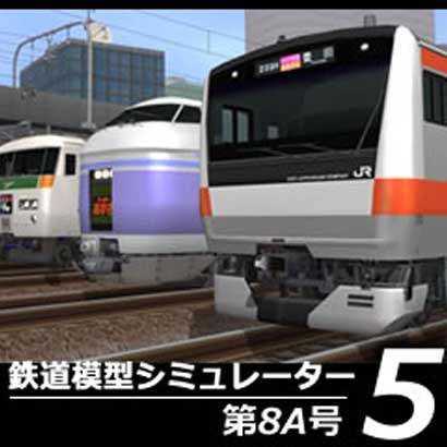 鉄道模型シミュレーター5 第8A号 [Windows]