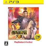 信長の野望 天道 PlayStation 3 the Best [PS3ソフト]
