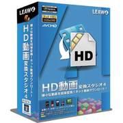 HD動画変換スタジオ4 TP0011 [Windows]