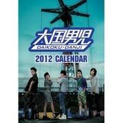 大国男児 [2012年カレンダー]