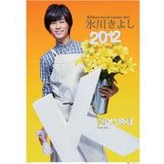 氷川きよし [2012年カレンダー]