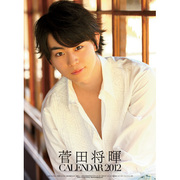 菅田将暉 [2012年カレンダー]