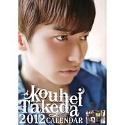 武田航平 [2012年カレンダー]