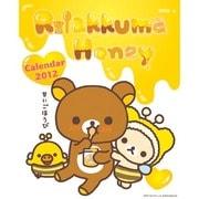卓上 リラックマ [2012年カレンダー]