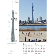 東京スカイツリー [2012年カレンダー]