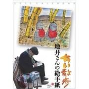ちい散歩 [2012年カレンダー]