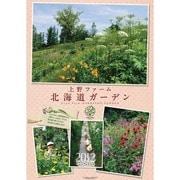 上野ファーム 北海道ガーデン [2012年カレンダー]