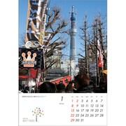 卓上 東京スカイツリー [2012年カレンダー]