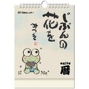 卓上 けろ・みつ [2012年カレンダー]
