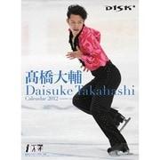 髙橋大輔 [2012年カレンダー]